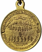 Medal - 200th anniversary of the Battle of Gangut – revers