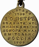 Medal - 200 Years Jubilee of the Victory in the Battle of Poltawa – revers
