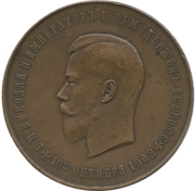 Medal - Nicholas II (100th Anniversary of the Page Corps) – avers
