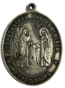Medal - 400th Anniversary of the Supral Annunciation Monastery – avers