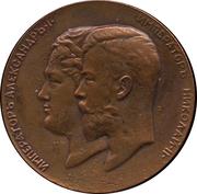Medal - Nicholas II (Ministry of War) – avers