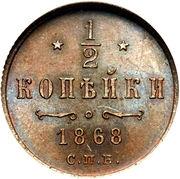½ Kopek - Alexander II -  revers