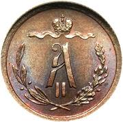 ½ Kopek - Alexander II -  avers