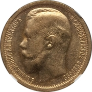 15 Roubles - Nicholas II – avers