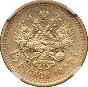 15 Roubles - Nicholas II – revers