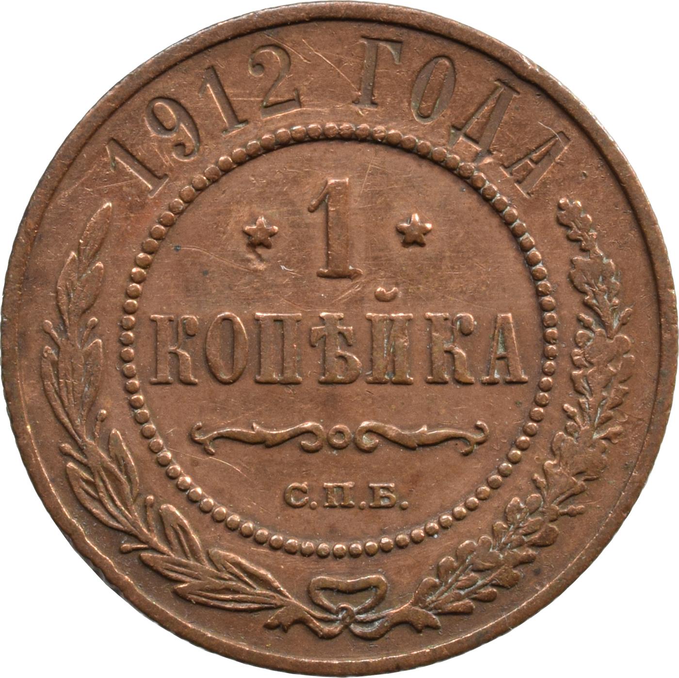 piece de monnaie kopeck