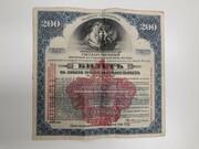 200 Rubles (Siberia & Urals) – avers