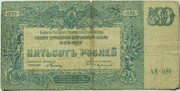 500 Roubles (South Russia) – avers