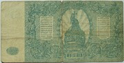 500 Roubles (South Russia) – revers