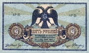 5 Roubles Russie Rostov – avers