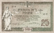 25 Roubles Russie Rostov – avers