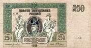 250 Roubles Russie Rostov – avers