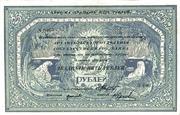 25 Rubles (Archangel - Red regime) -  avers