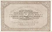 25 Rubles (Archangel - Red regime) -  revers