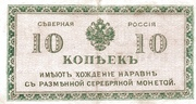10 Kopeks (North Russia - Chaikovskiy Government) – avers