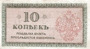 10 Kopeks (North Russia - Chaikovskiy Government) – revers