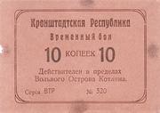 10 Kopeks (Kronstad Republic) – avers
