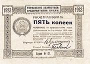 5 Kopeks (Administration of Economic Enterprises) – avers