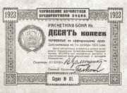 10 Kopeks (Administration of Economic Enterprises) – avers