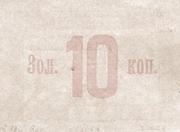 10 Kopeks (Administration of Economic Enterprises) – revers