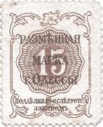 15 Kopeks (Odessa) – revers