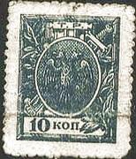 10 Kopeks (Terek Republic) – avers