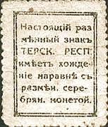 10 Kopeks (Terek Republic) – revers