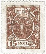 15 Kopeks (Terek Republic) – avers