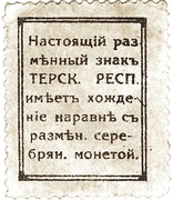 15 Kopeks (Terek Republic) – revers
