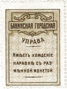 5 Kopeks (Baku) – revers