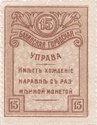 15 Kopeks (Baku) – revers