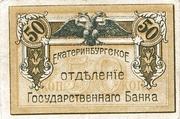 50 Kopeks (Ekaterinburg) -  avers