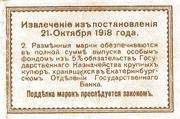 50 Kopeks (Ekaterinburg) -  revers
