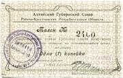 1 Kopek (Altai) – avers