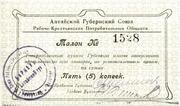 5 Kopeks (Altai) – avers
