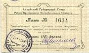 10 Kopeks (Altai) – avers