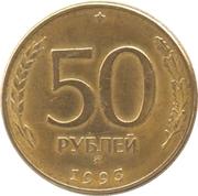 50 roubles (Tranche striée ; non-magnétique) -  revers