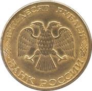 50 roubles (Tranche striée ; non-magnétique) -  avers