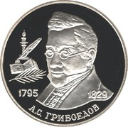 2 roubles A.Gribuyedov – revers