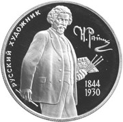 2 roubles I.Repin – revers
