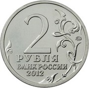 2 Roubles (Barclay de Tolly) -  avers