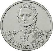 2 Roubles (Dmitry Dokhturov) -  revers