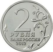 2 Roubles (Dmitry Dokhturov) -  avers