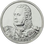 2 Roubles (Mikhail Kutuzov) -  revers