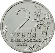 2 Roubles (Mikhail Kutuzov) -  avers