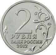 2 Roubles (Pyotr Bagration) -  avers