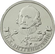 2 Roubles (Pyotr Wittgenstein) -  revers