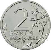 2 Roubles (Pyotr Wittgenstein) -  avers