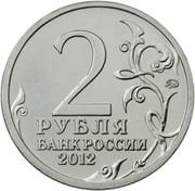 2 Roubles (Denis Davydov) -  avers
