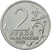 2 Roubles (Nadezhda Durova) -  avers